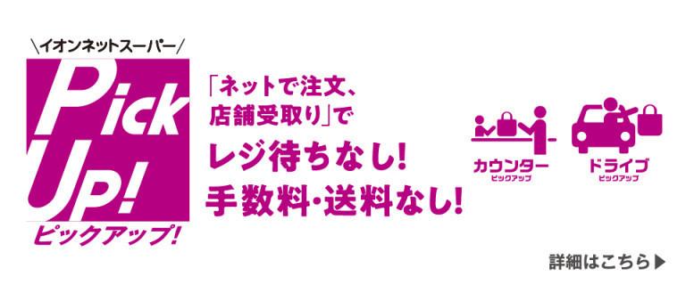 イオンネットスーパー ドライブスルー・サービスカウンター受取り