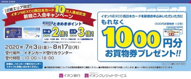 イオンNEXCO西日本カード10万人達成記念 新規ご入会キャンペーン