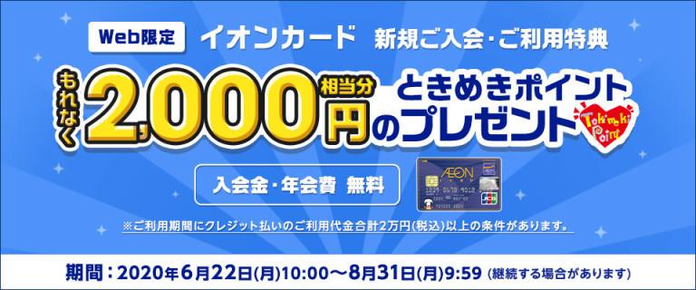 【WEB限定】イオンカード新規ご入会・ご利用特典のお知らせ