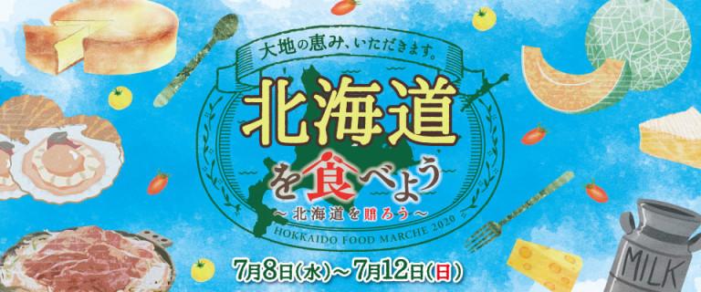 準特催 北海道を食べよう