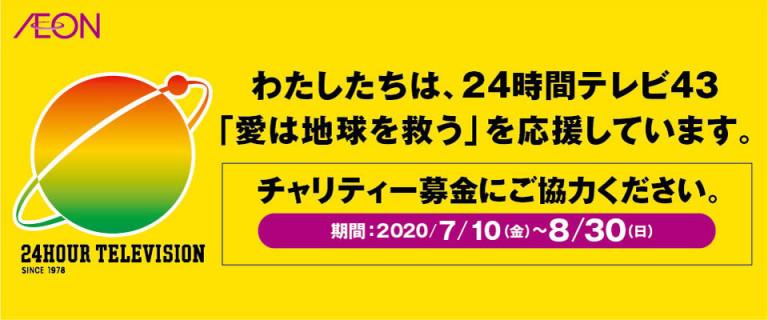 24時間テレビ43「愛は地球を救う」チャリティー募金のお知らせ