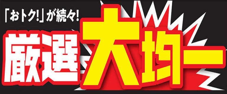 <店舗限定>厳選大均一SALE 8月8日~8月18日