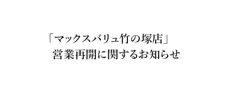 「マックスバリュ竹の塚店」営業再開に関するお知らせ