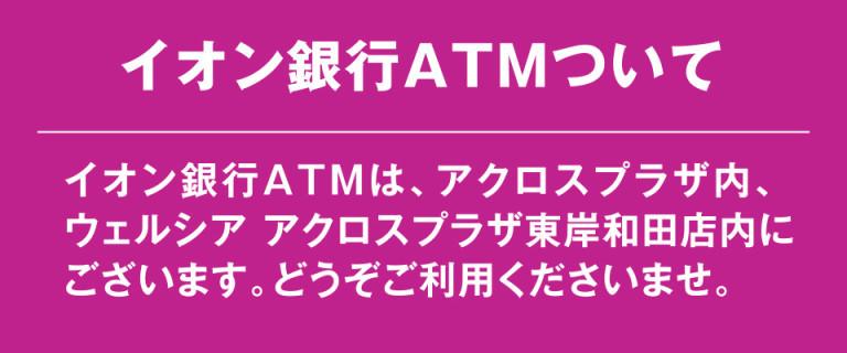 イオン銀行ATMについて