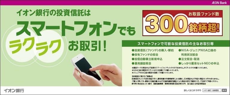 イオン銀行の投資信託はスマートフォンでもラクラクお取引!