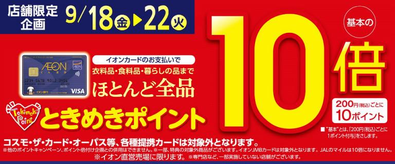 <店舗限定企画>9/18(金)~9/22(火・祝)限り ときめきポイント10倍!