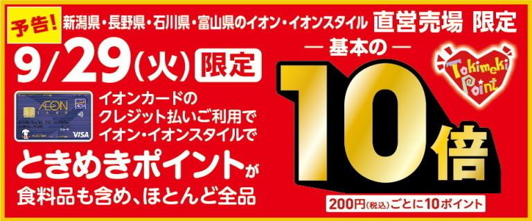 【予告】9/29(火)はときめきポイント10倍