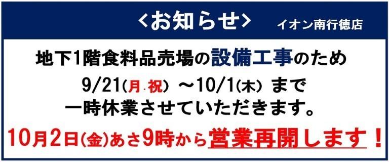 イオン南行徳店 一時休業のお知らせ (9/21~10/1)