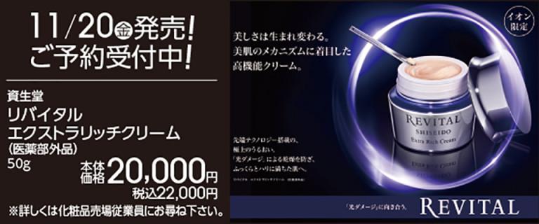 【北関東】資生堂リバイタル1119