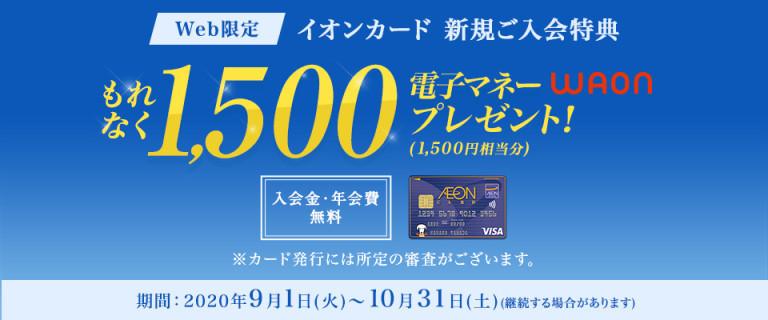 【Web限定】イオンカード新規ご入稿特典