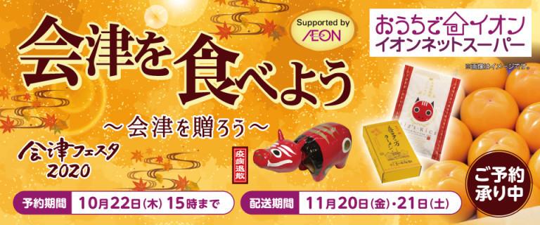 【イオンネットスーパー】会津フェスタ2020