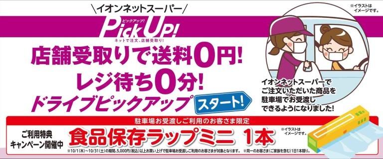 イオンスタイル北戸田ネットスーパー駐車場受取2