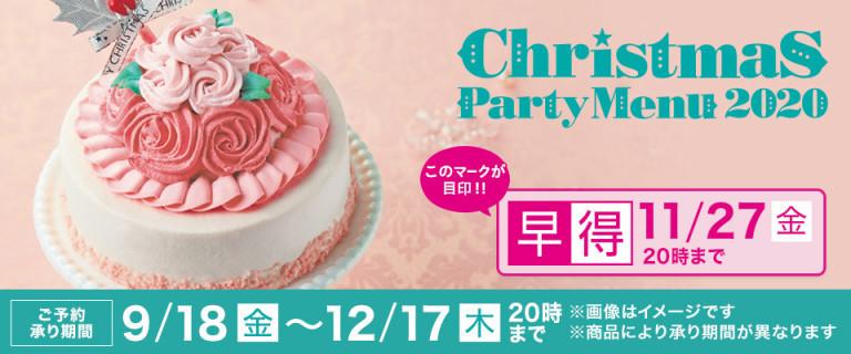 イオンのクリスマスケーキ2020 早得ご予約承り中!