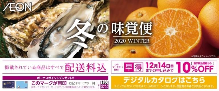 2020冬の味覚便ギフト
