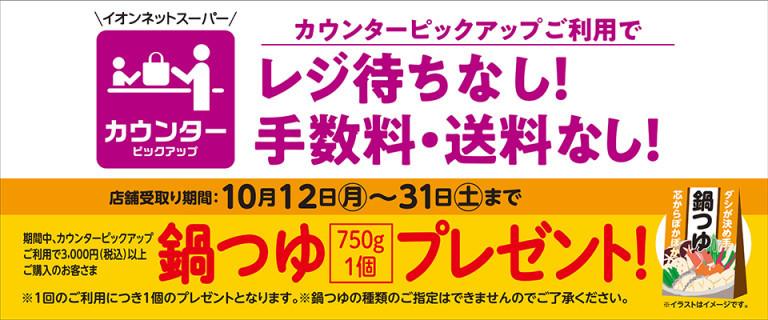 北関東 ネットスーパーカウンターピックアップCP