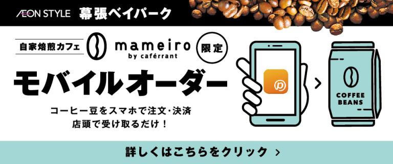 【自家焙煎カフェ mameiro】モバイルオーダー