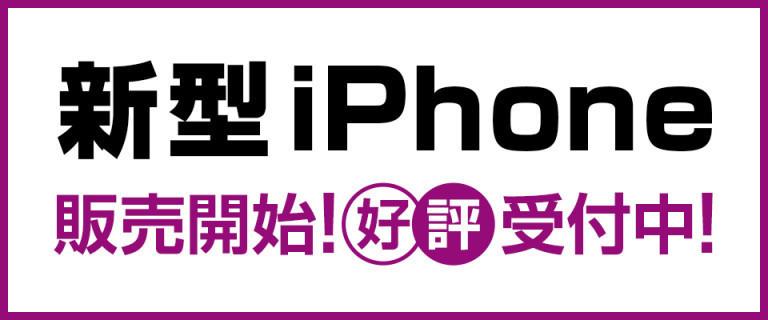 新型iPhone 店舗受け取りオンライン予約受付中!