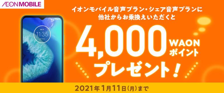 【イオンモバイル】ほくほくキャンペーン