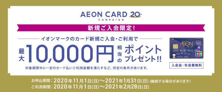 【イオンカード20周年】新規入会キャンペーン