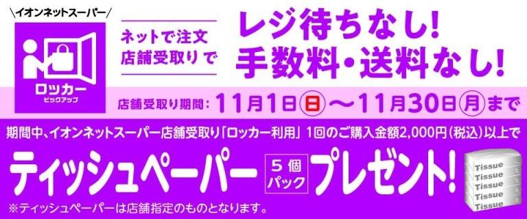 川口前川店NS11月度ピックアップ企画