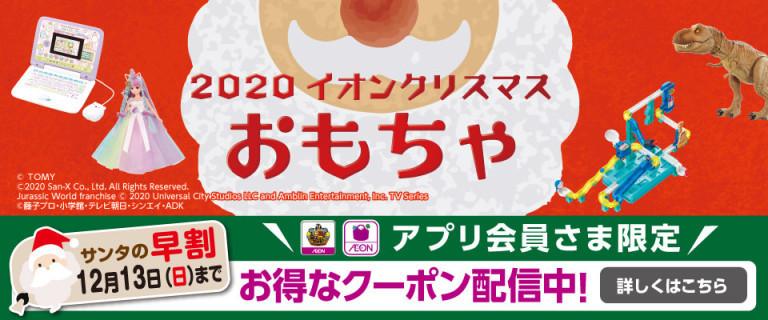2020 イオンクリスマスおもちゃ サンタの早割12月13日(日)まで!