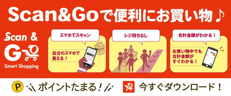 差替え_おゆみ野店Scan&Go