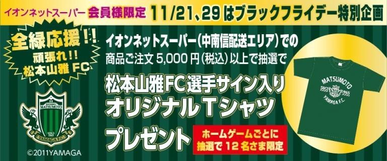 イオンネットスーパー  松本山雅FC