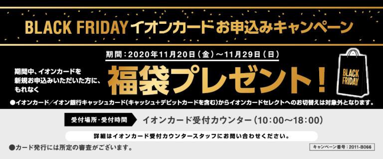 ブラックフライデー イオンカード入会キャンペーン