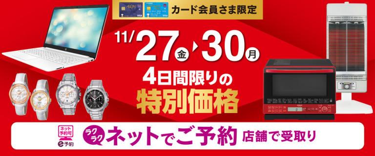 【イオンカードお支払限定】4日間限りの特別価格