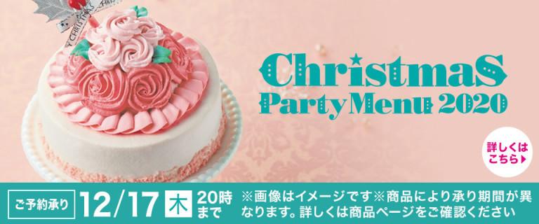 イオンのクリスマスケーキ2020 ご予約承り中!