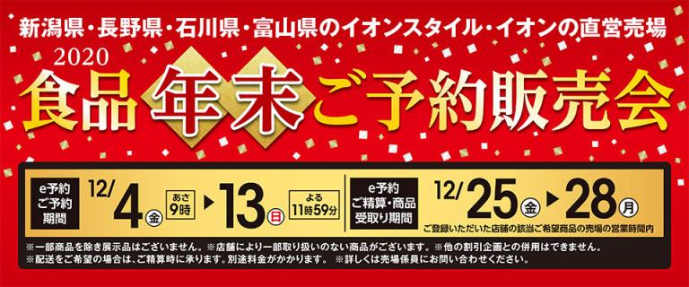 12/4~食品年末ご予約販売会
