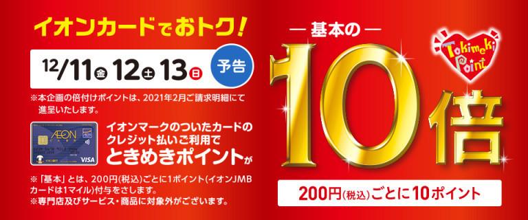 【予告】イオンカードでおトク!ときめきポイント基本の10倍!!