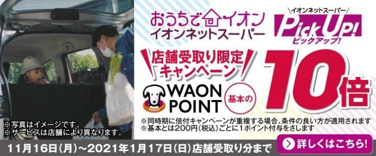【C面】イオンネットスーパー Pick up