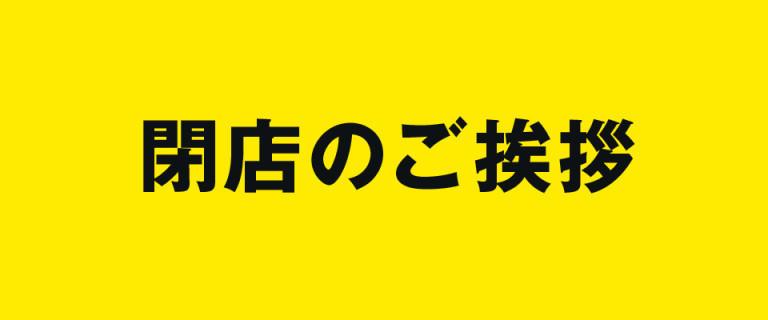 閉店のご挨拶(東岸和田コピー)