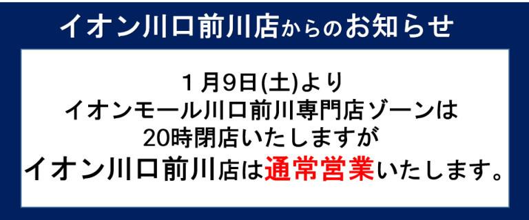 1月9日~専門店ゾーン営業時間のお知らせ