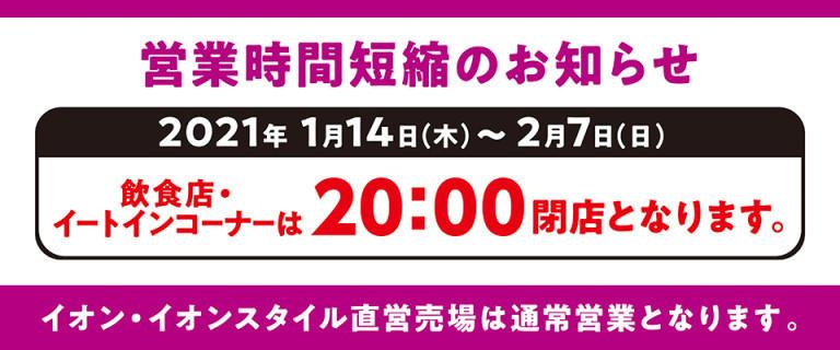 飲食店・イートインコーナー 営業時間短縮のお知らせ(モール店舗以外)