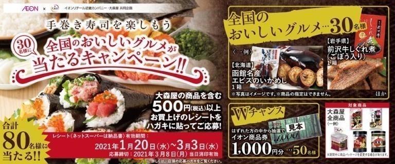 手巻き寿司 大森屋キャンペーン