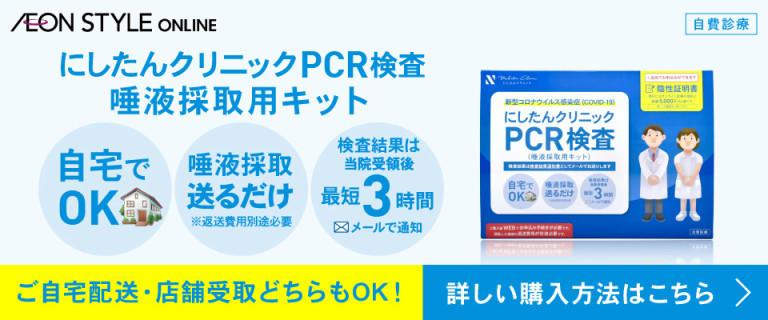 【イオンスタイルオンライン】PCR検査キット