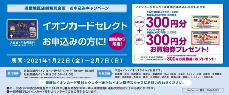 イオンカードセレクト 即時発行お申込みキャンペーン