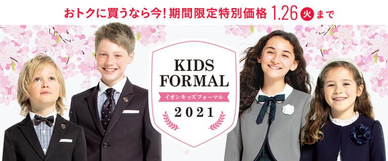 イオンキッズフォーマル2021