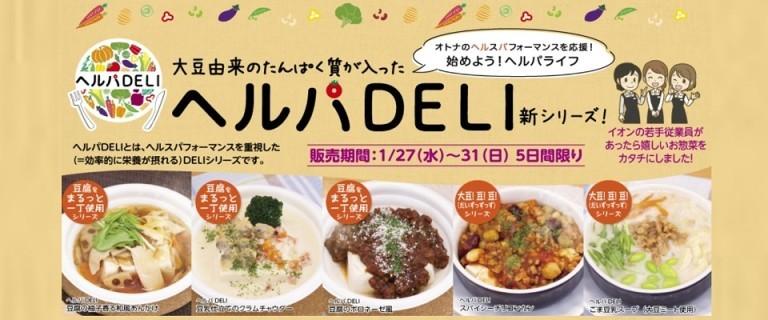 ヘルパDELI 1/27(水)~1/31(日)5日間限りの期間限定販売!