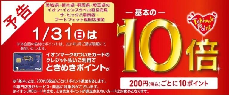 【北関東】ときめきポイント10倍予告