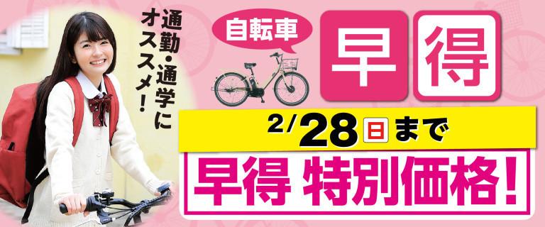 イオンバイク 2月28日(日)まで早得特別価格!