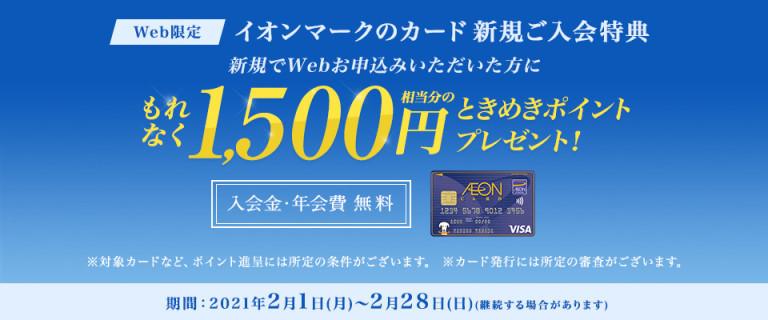 Web限定イオンマークのカード新規ご入会特典