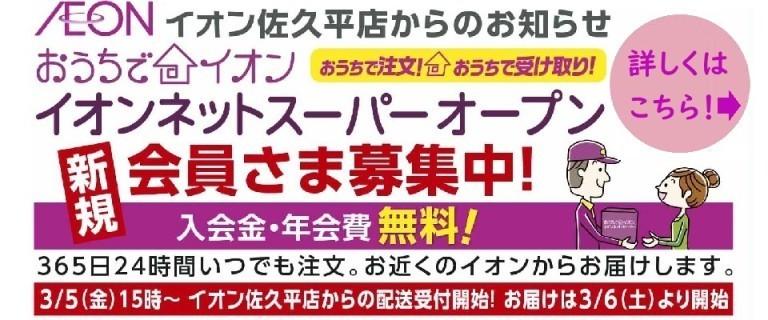 イオンネットスーパー 佐久平店