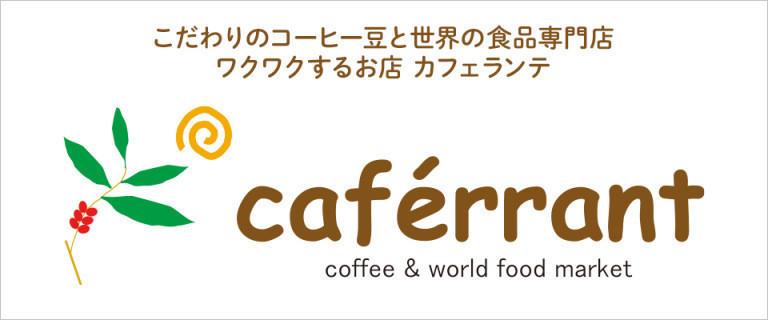 カフェランテ ~コーヒー豆と世界の食品専門店~