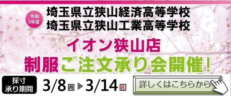 【狭山】高校制服