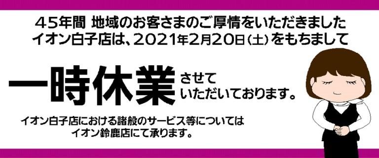 イオン白子店 2021年2月20日をもちまして一時休業いたします