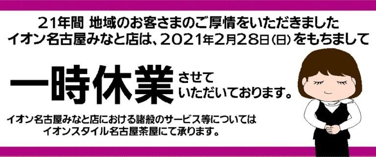 イオン名古屋みなと店 2021年2月28日をもちまして一時休業のお知らせ
