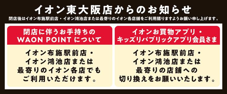 イオン東大阪店 閉店に伴うお知らせ